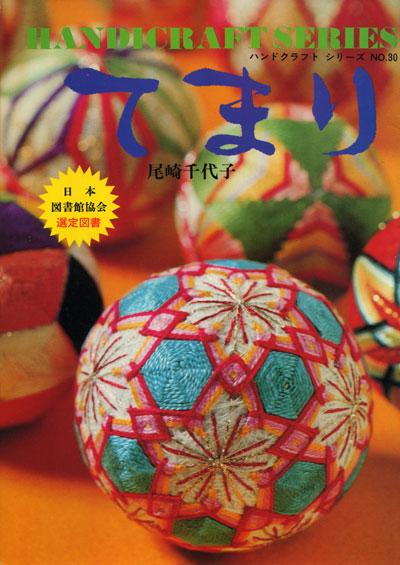 handcraft series by chiyoko ozaki